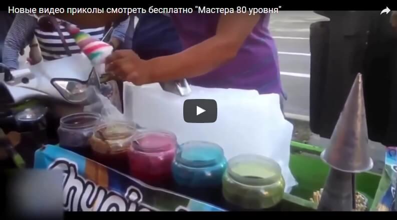 """Новые видео приколы смотреть бесплатно """"Мастера 80 уровня"""""""