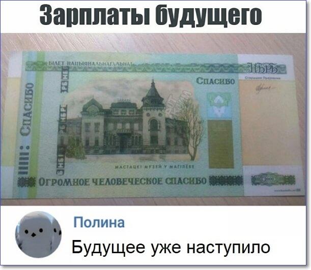 Зарплата будущего