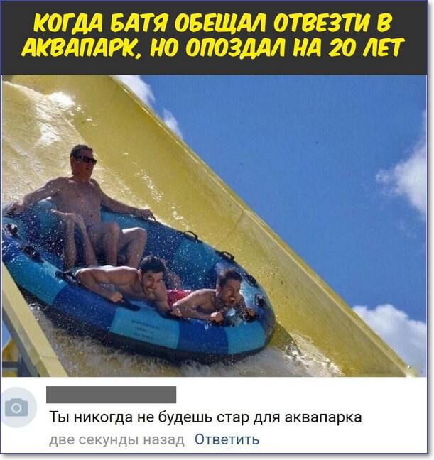 Когда батя обещал отвезти в аквапарк
