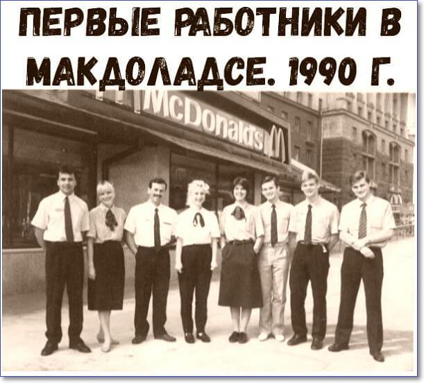 Первые работники Макдональдс 1990 год