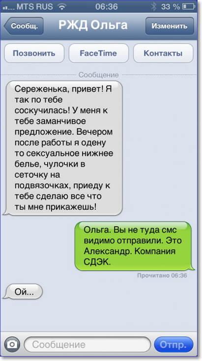 СМС приколы фото