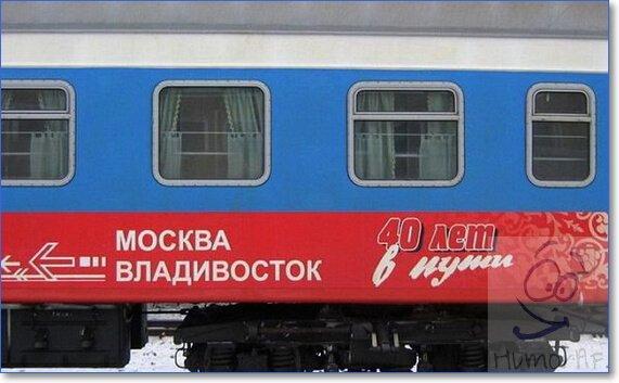 Фото приколы РЖД