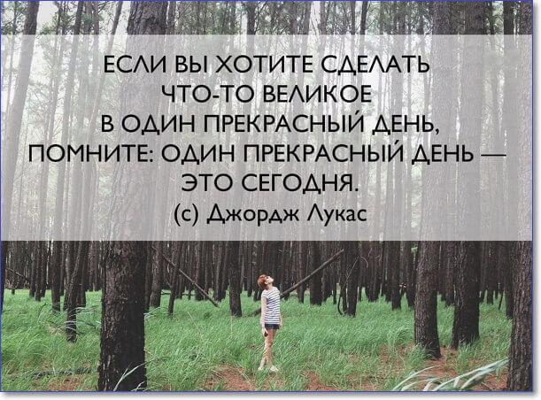 Картинки с надписями со смыслом о жизни