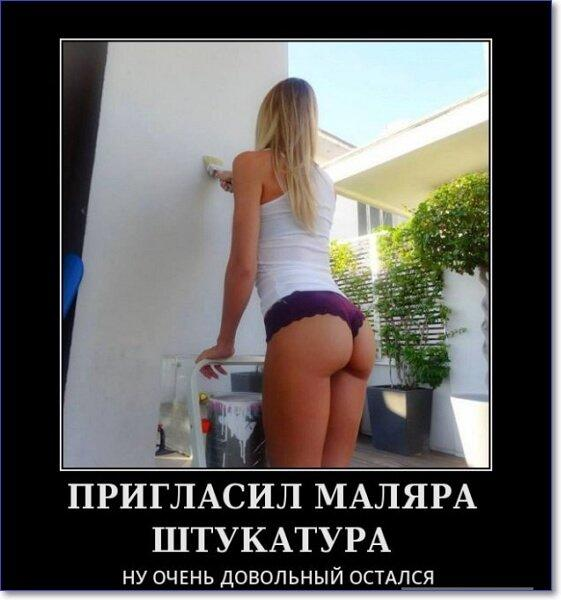 Демотиваторы про девушек