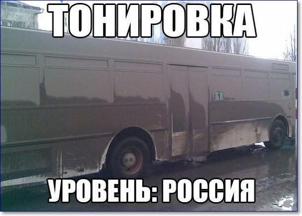 Картинки ржачные с надписями россия, февраля