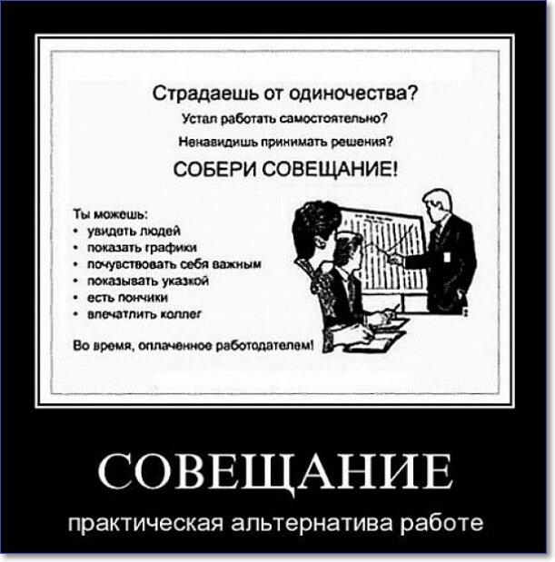Демотиваторы для тех кто задерживается на работе