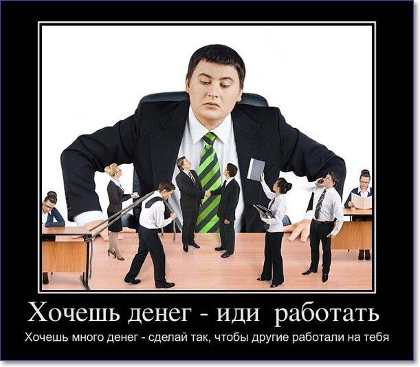 Демотиваторы про работу