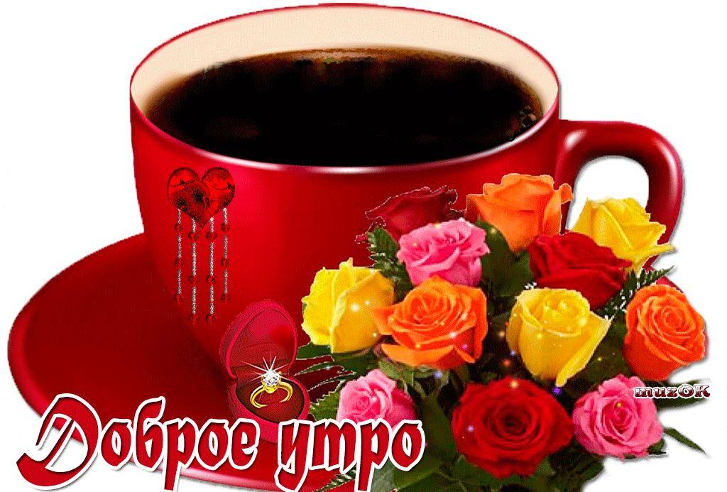 Доброе утро gif