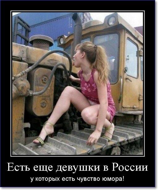 Фото приколы про девушек