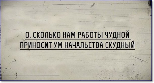 Прикольные картинки с надписями про работу