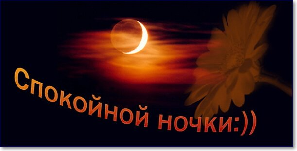 Спокойной ночи картинки с надписями красивые