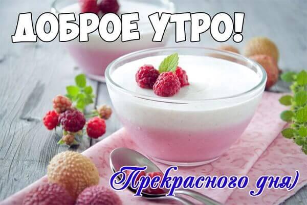 https://cdn.humoraf.ru/wp-content/uploads/2018/08/dobroe-utro-kartinki-krasivye-s-nadpisyu-91.jpg