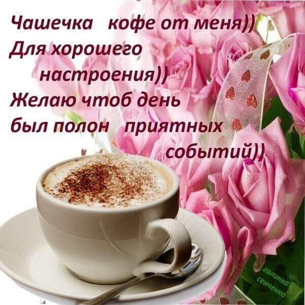 Доброе утро картинки красивые с надписью