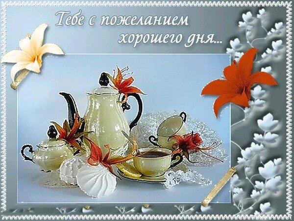 Красивые открытки для мужчины на каждый день, святое валентина прикольные