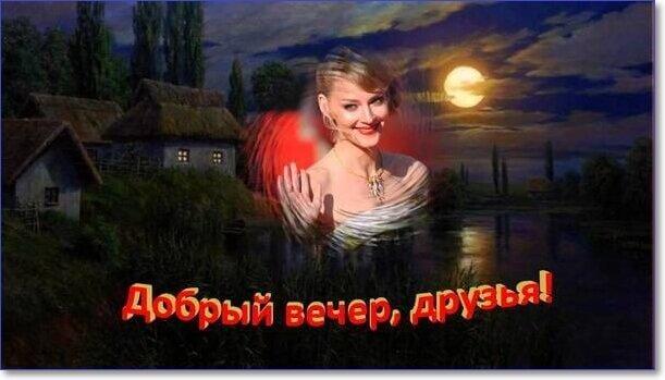 Добрый вечер картинки красивые