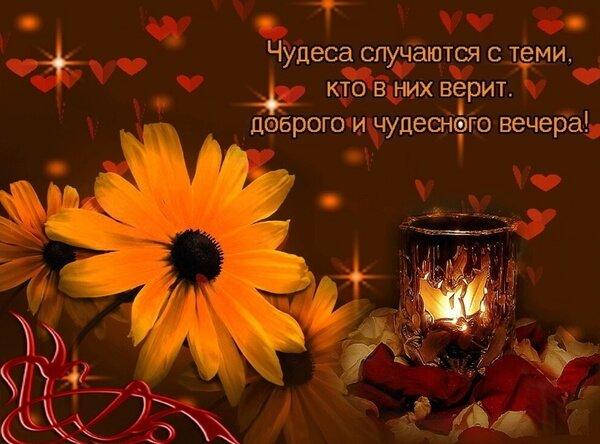 Добрый вечер картинки с надписями красивые