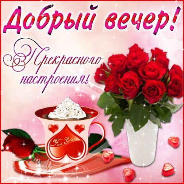 Картинки для девушки с добрым вечером, открытке маме поздравления