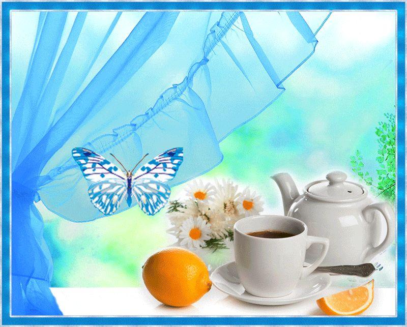 Гифки с добрым утром