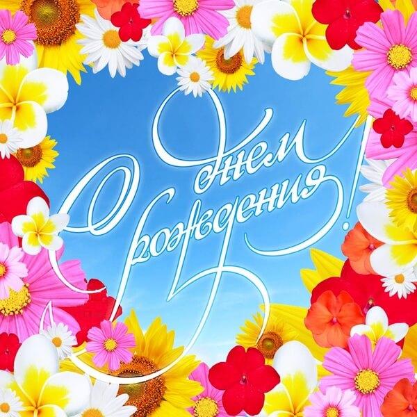 Наши праздники - Страница 39 Kartinki-s-dnem-rozhdeniya-zhenshhine-krasivye-28