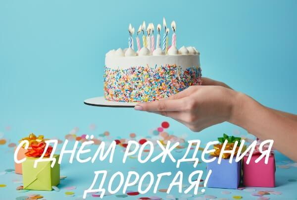 открытки с днем рождения женщине красивые