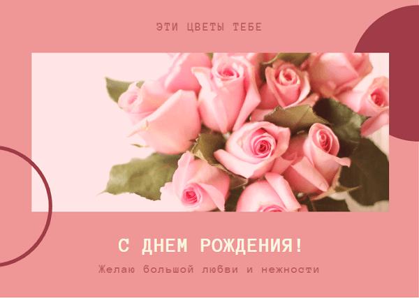 Картинки с днем рождения женщине красивые