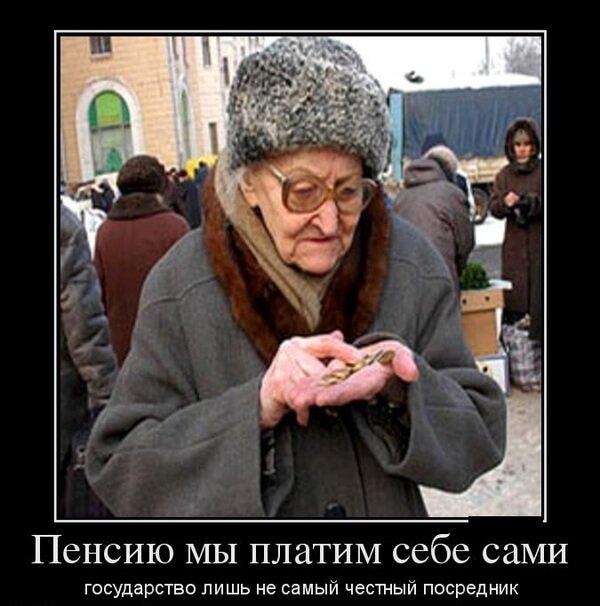 Картинки с надписями приколы про пенсии