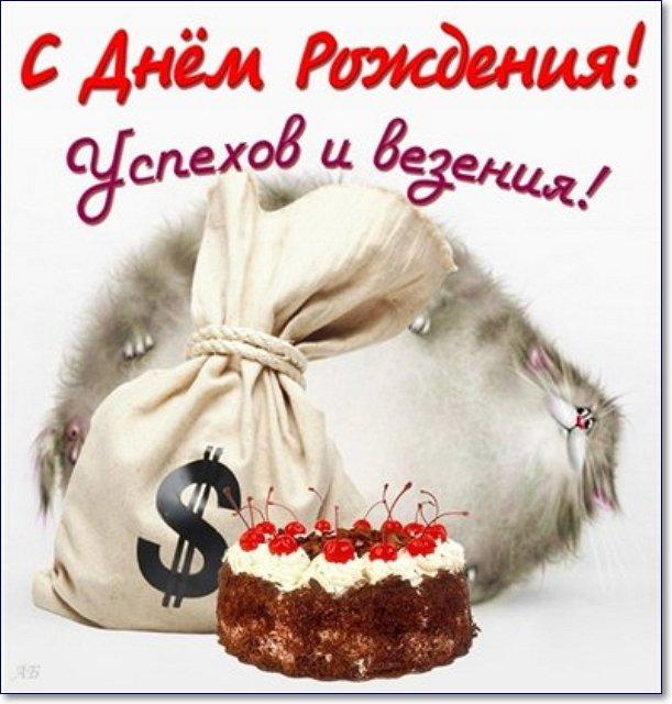 Картинка с днем рождения вадику прикольные