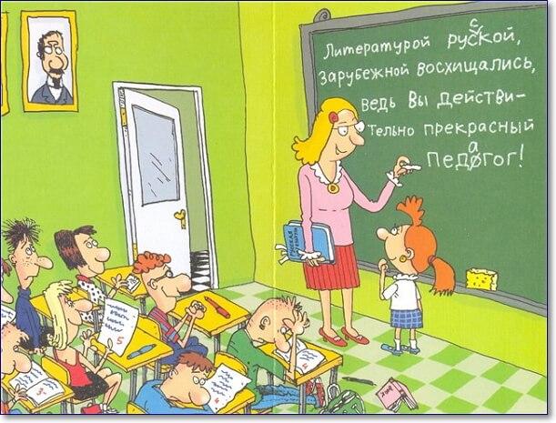 Картинка про учителей смешные