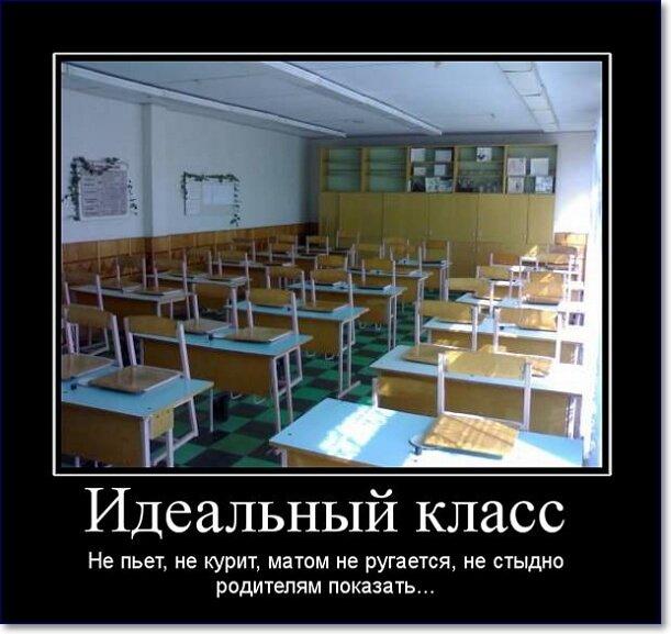 Картинки про школу с надписями смешные в классе, идиот открытки