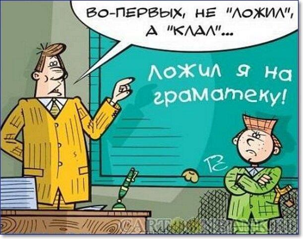 Картинки школа учитель приколы