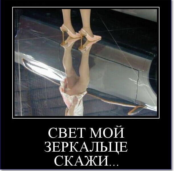Демотиватор СВЕТ МОЙ ЗЕРКАЛЬЦЕ СКАЖИ...