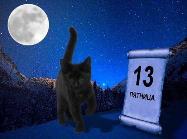 Ура, Пятница 13-е!