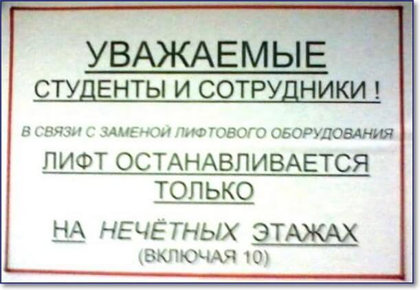 Прикольные картинки с надписями объявления