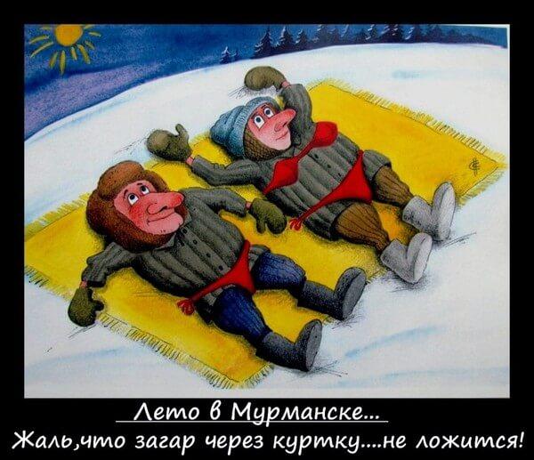 Лето холодно смешные картинки