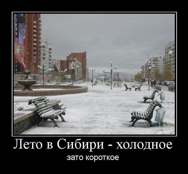 для демотиваторы про холодный июль пожелание
