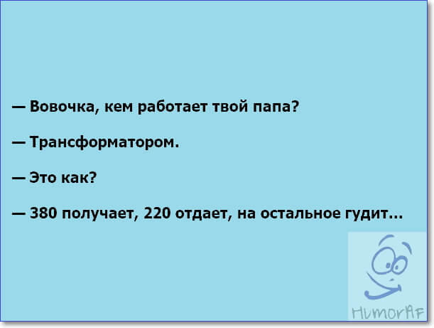 Анекдоты про Вовочку в картинках