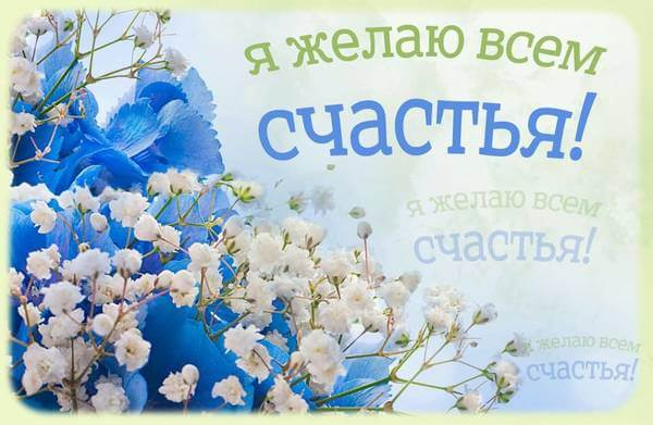 С днем счастья картинки с надписями