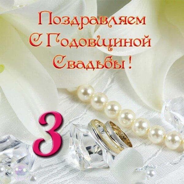 Поздравление с годовщиной 3 коротко