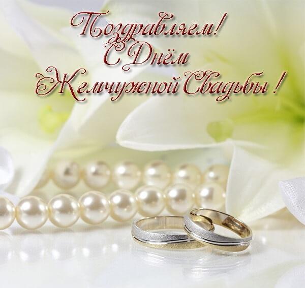30 лет свадьба поздравления картинки