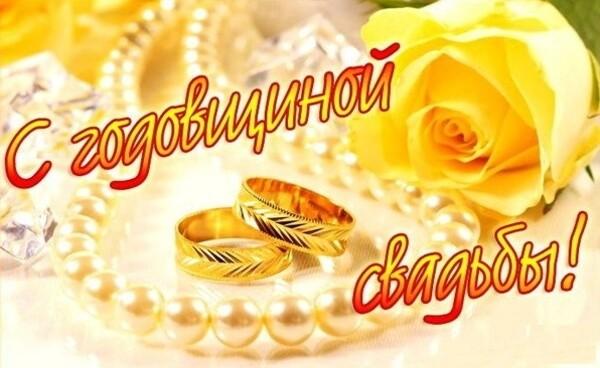 Пожелания, открытка на свадьбу 31 год