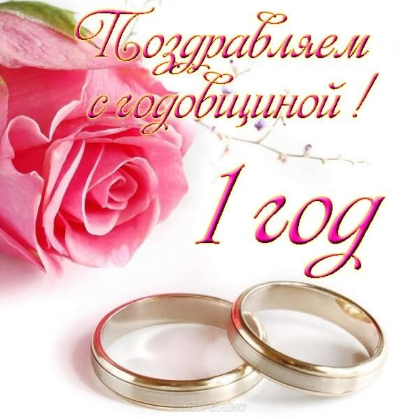 Поздравления с первой годовщиной свадьбы картинки с пожеланиями, для