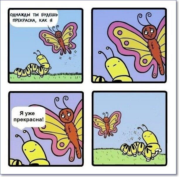 Смешные картинки с надписями комикс