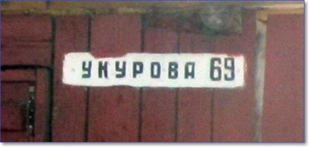 Смешные названия улиц