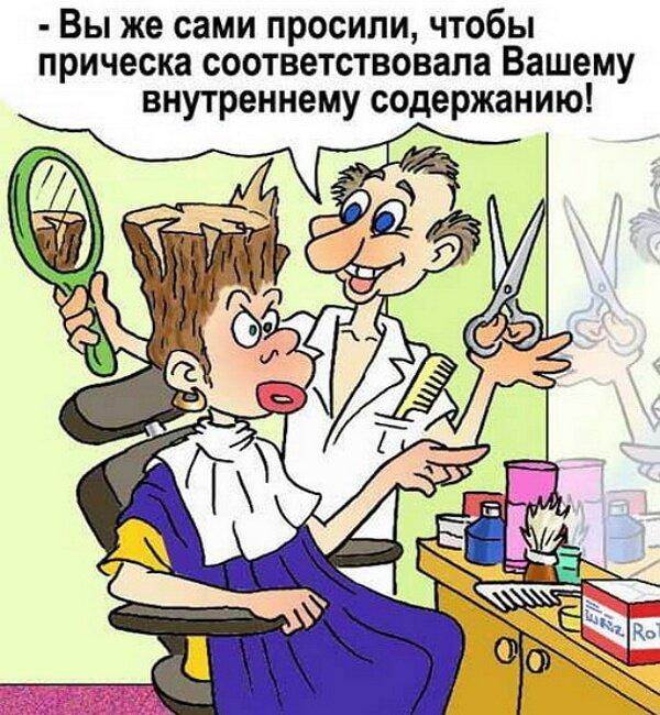 Проводишь выходные, картинки для парикмахера с юмором