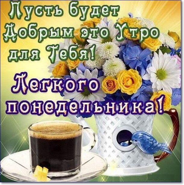 Картинки с понедельником доброе утро