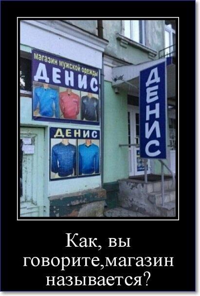 Демотиватор Как вы говорите магазин называется?