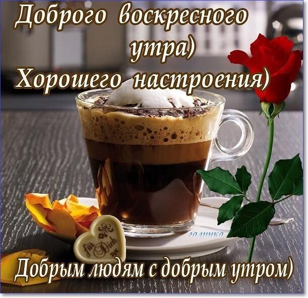 Марта женщинам, доброе воскресное утро друзья картинки красивые
