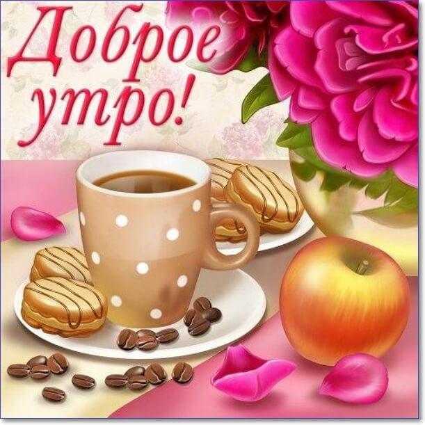 Самого доброго утра открытки с красивыми надписями, картинки