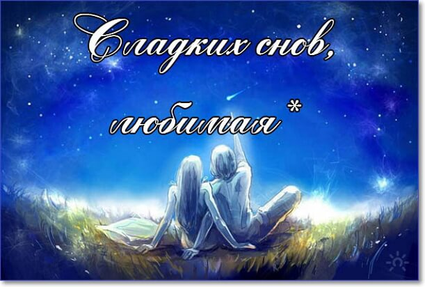 Доброй ночи картинки с надписями красивые
