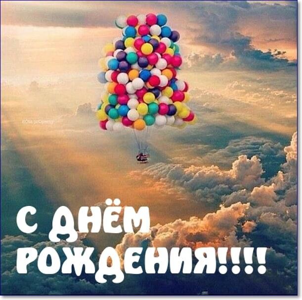 С днем рождения позитивная открытка, чему снится
